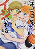 ぼっちゃまは今日もイジられる (2) (IDコミックス)