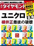 週刊ダイヤモンド 2017年7/8号 [雑誌]