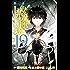 とある魔術の禁書目録 19巻 (デジタル版ガンガンコミックス)