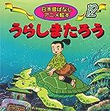 うらしまたろう (日本昔ばなし アニメ絵本 (12))