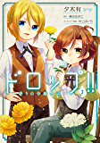 ドロップ!! ~香りの令嬢物語~ 2 (FLOS COMIC)