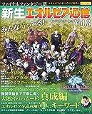 ファイナルファンタジーXIV 新生エオルゼア通信 Vol.3 (エンターブレインムック)