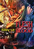 FLESH&BLOOD18 (キャラ文庫)