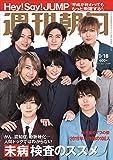 週刊朝日 2019年 1/18 号【表紙:Hey! Say! JUMP】[雑誌]
