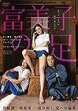 富美子の足 [DVD]