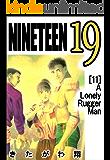 NINETEEN 19 11巻