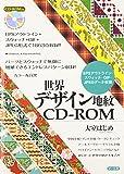世界デザイン地紋CD-ROM