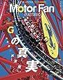 Motor Fan illustrated Vol.128 Gの真実 (モーターファン別冊)