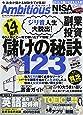 Ambitious(アンビシャス) Vol.3 (100%ムックシリーズ)