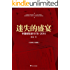 迷失的盛宴:中国保险产业1978-2014(全新修订版) (在这里读懂中国经济)