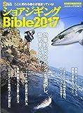 ショアジギングBible2017 (メディアボーイMOOK ソルトルアーバイブル VOL. 6)