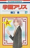学園アリス 第27巻 (花とゆめCOMICS)