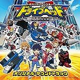 TVアニメ「トミカハイパーレスキュー ドライブヘッド 機動救急警察」オリジナル・サウンドトラック
