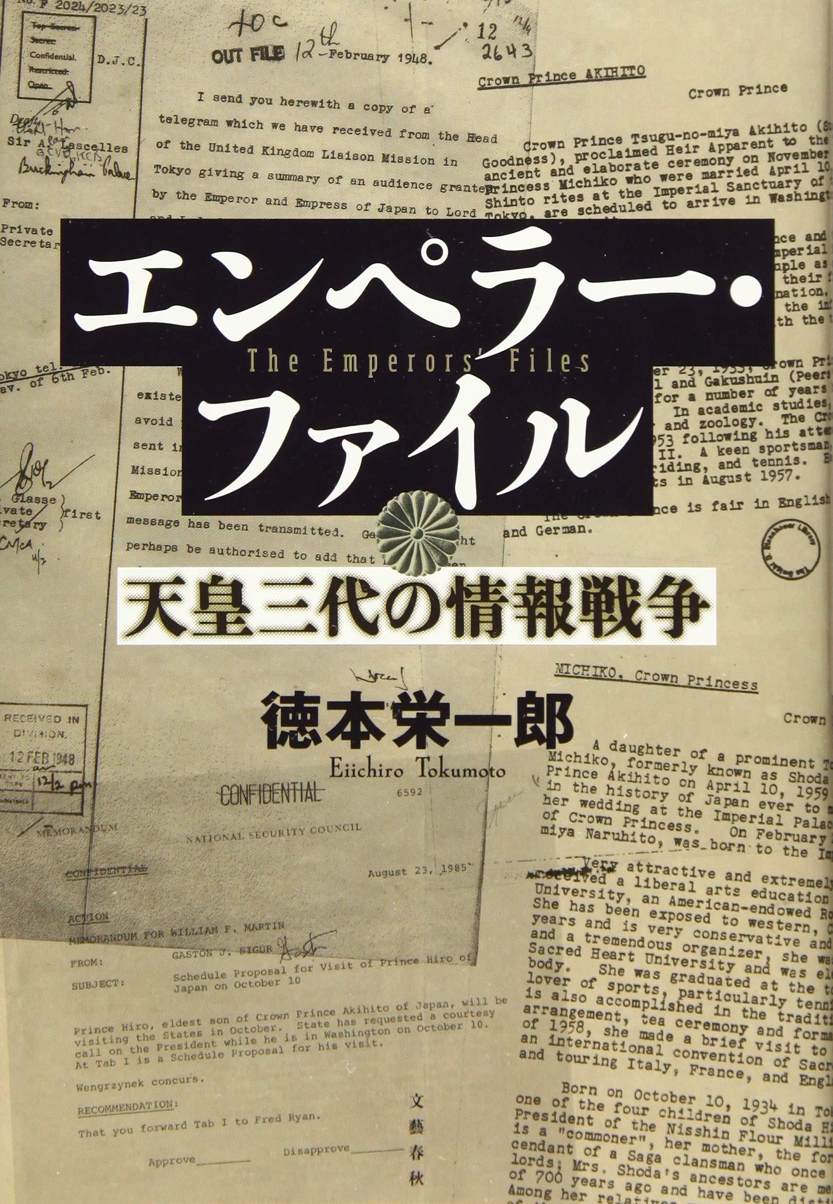 徳本栄一郎『エンペラー・ファイル』 書評