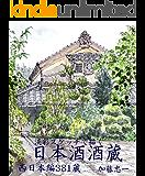淡彩スケッチで描く 日本酒酒蔵 西日本編381蔵
