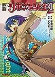 新約・リボンの騎士 1 (TCコミックス)