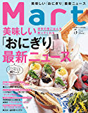 Mart(マート) 2019年 5月号 [雑誌]