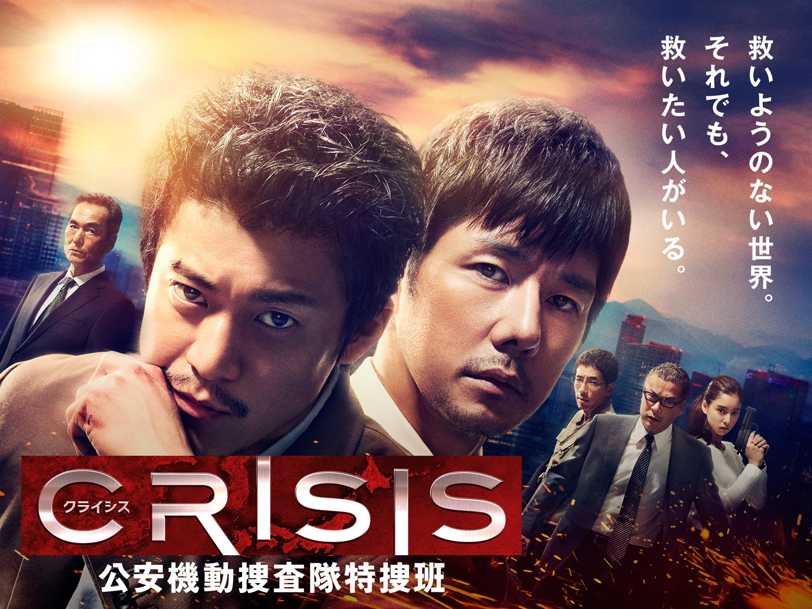 Amazon.co.jp: CRISIS 公安機動...