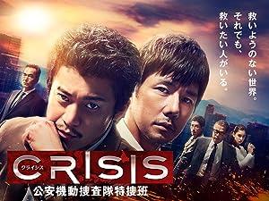 CRISIS 公安機動捜査隊特捜班の動画を無料で観る方法!フル視聴なら動画配信サービス