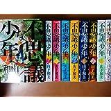 不思議な少年 コミック 1-9巻セット (モーニング KC)
