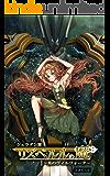 リズベルルの魔~光のヴィルフォーナ~ ほんとうの物語シリーズ
