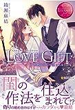 LOVE GIFT―不純愛誓約を謀られまして (エタニティブックスRouge)