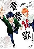 青春賛歌! (あすかコミックスCL-DX)
