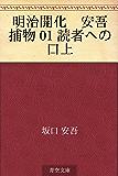 明治開化 安吾捕物 01 読者への口上