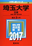 埼玉大学(文系) (2017年版大学入試シリーズ)