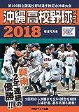 沖縄高校野球グラフ 2018