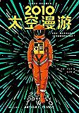"""2010:太空漫游(读客熊猫君出品。刘慈欣说:我所有作品都是对""""太空漫游""""的拙劣模仿!科幻历史上不可超越的至高神作!)"""