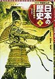 学習まんが 日本の歴史 6 鎌倉幕府の成立 (全面新版 学習漫画 日本の歴史)