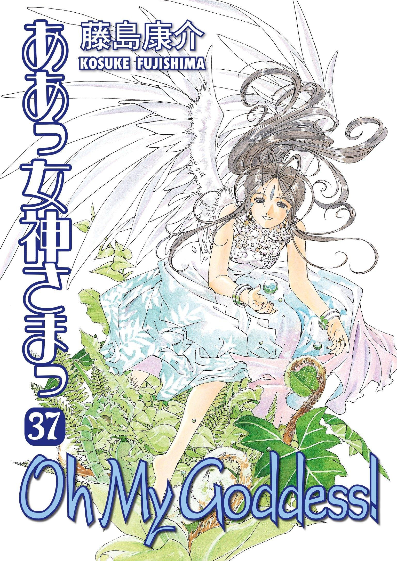 Oh My Goddess! Vol. 37 ebook