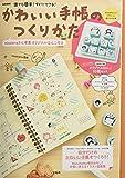 かわいい手帳のつくりかた mizutamaさん考案 オリジナルはんこ付き (e-MOOK)
