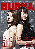 BUBKA(ブブカ) 2019年4月号 [雑誌]