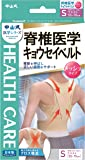 中山式 脊椎医学 キョウセイベルト メッシュ Sサイズ ウエスト 55~70cm 身長 145~155cm