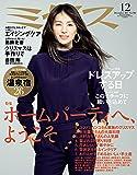ミセス 2017年 12月号 (雑誌)
