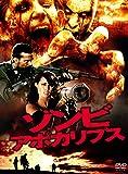 ゾンビ・アポカリプス [DVD]