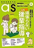動物看護専門誌 as(アズ)2017年5月号