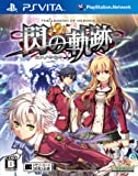 The Legend of Hiros Sen No Kiseki