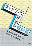 ネットワーク技術の教科書 (教科書シリーズ)