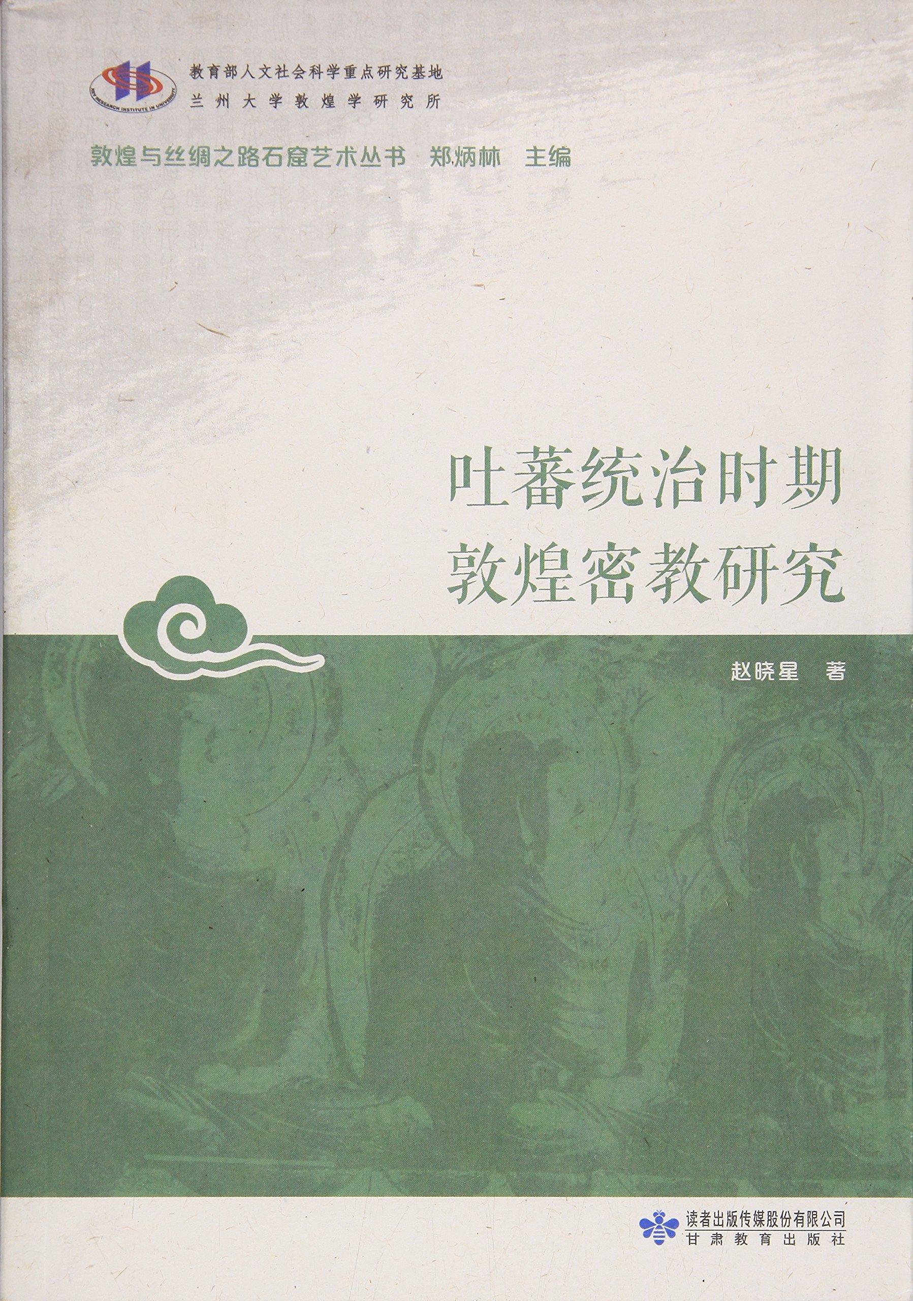 丝绸之路经济带经济一体化和五通建设研究/丝绸之路通鉴 pdf