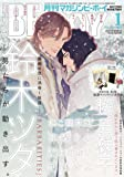 MAGAZINE BE×BOY (マガジンビーボーイ) 2019年01月号 [雑誌]