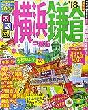 るるぶ横浜 鎌倉 中華街'18 (るるぶ情報版)