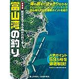 富山湾の釣り (航空写真で見る絶好の釣り場!)