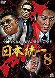 日本統一8 [DVD]