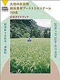 大地の芸術祭 越後妻有アートトリエンナーレ2018公式ガイドブック