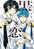 黒×恋【SS付き電子限定版】 (Charaコミックス)