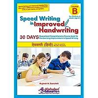 Speed Writing In Improved Handwriting - Devanagari (Hindi) Script - Book B (For Age 9+ Years)