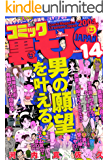 コミック裏モノJAPAN第14号★成人式帰りの女性に性人式を